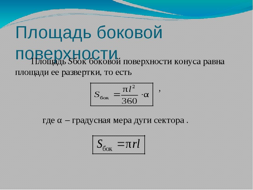 Площадь боковой поверхности Площадь Sбок боковой поверхности конуса равна пло...