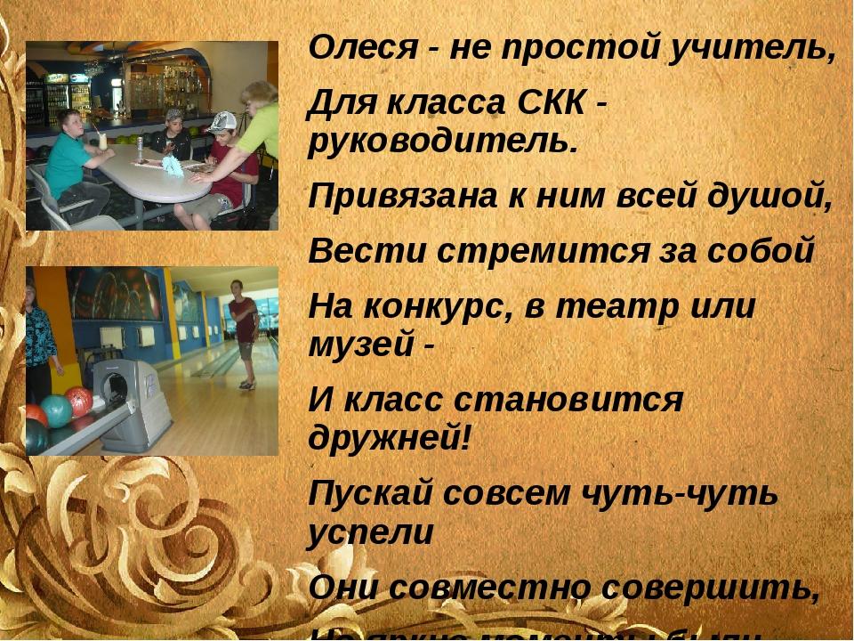 Олеся - не простой учитель, Для класса СКК - руководитель. Привязана к ним вс...