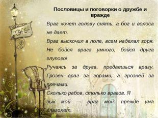Пословицы и поговорки о дружбе и вражде Враг хочет голову снять, а бог и воло