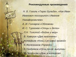Рекомендуемые произведения Н. В. Гоголь «Тарас Бульба», «Как Иван Иванович по