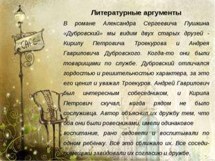 Литературные аргументы В романе Александра Сергеевича Пушкина «Дубровский» мы