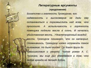 Литературные аргументы (продолжение) Богатство и знатность Троекурова, его на