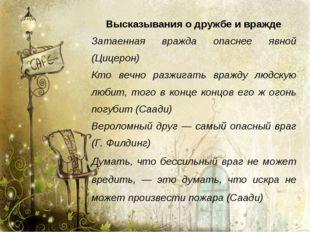 Высказывания о дружбе и вражде Затаенная вражда опаснее явной (Цицерон) Кто в