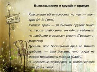 Высказывания о дружбе и вражде Кто знает об опасности, но нем — тот враг (И.-