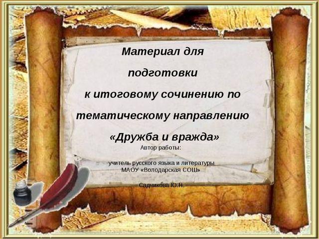 Материал для подготовки к итоговому сочинению по тематическому направлению «Д...