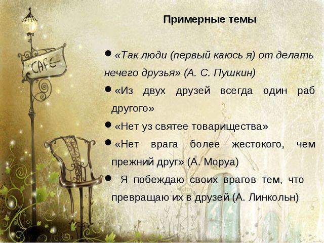 Примерные темы «Так люди (первый каюсь я) от делать нечего друзья» (А. С. Пуш...