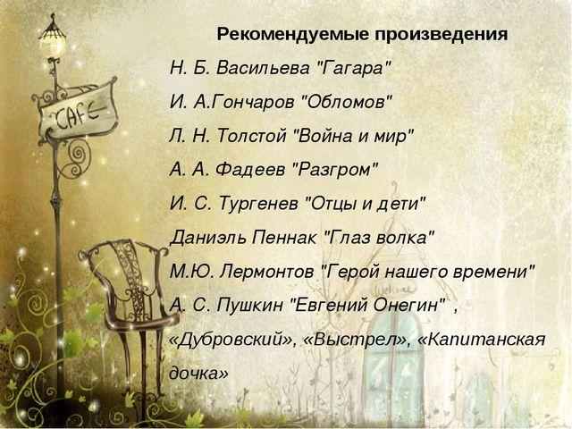 """Рекомендуемые произведения Н. Б. Васильева """"Гагара"""" И. А.Гончаров """"Обломов"""" Л..."""