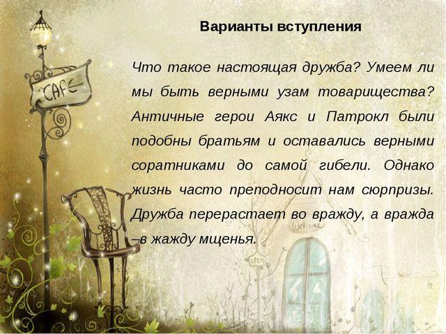 Варианты вступления Что такое настоящая дружба? Умеем ли мы быть верными узам...