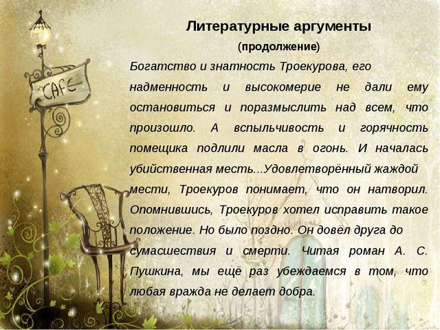 Литературные аргументы (продолжение) Богатство и знатность Троекурова, его на...
