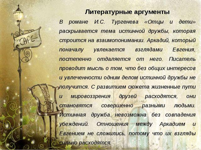 Литературные аргументы В романе И.С. Тургенева «Отцы и дети» раскрывается тем...