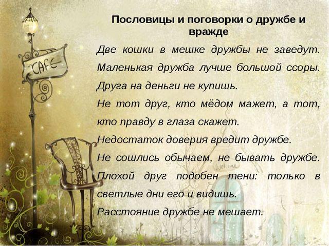 Пословицы и поговорки о дружбе и вражде Две кошки в мешке дружбы не заведут....