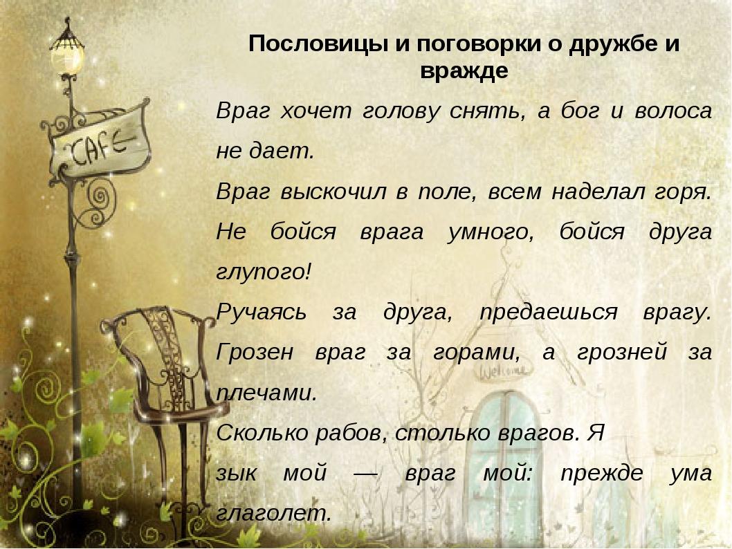 Пословицы и поговорки о дружбе и вражде Враг хочет голову снять, а бог и воло...