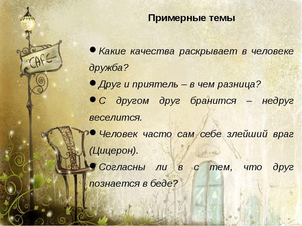 Примерные темы Какие качества раскрывает в человеке дружба? Друг и приятель...