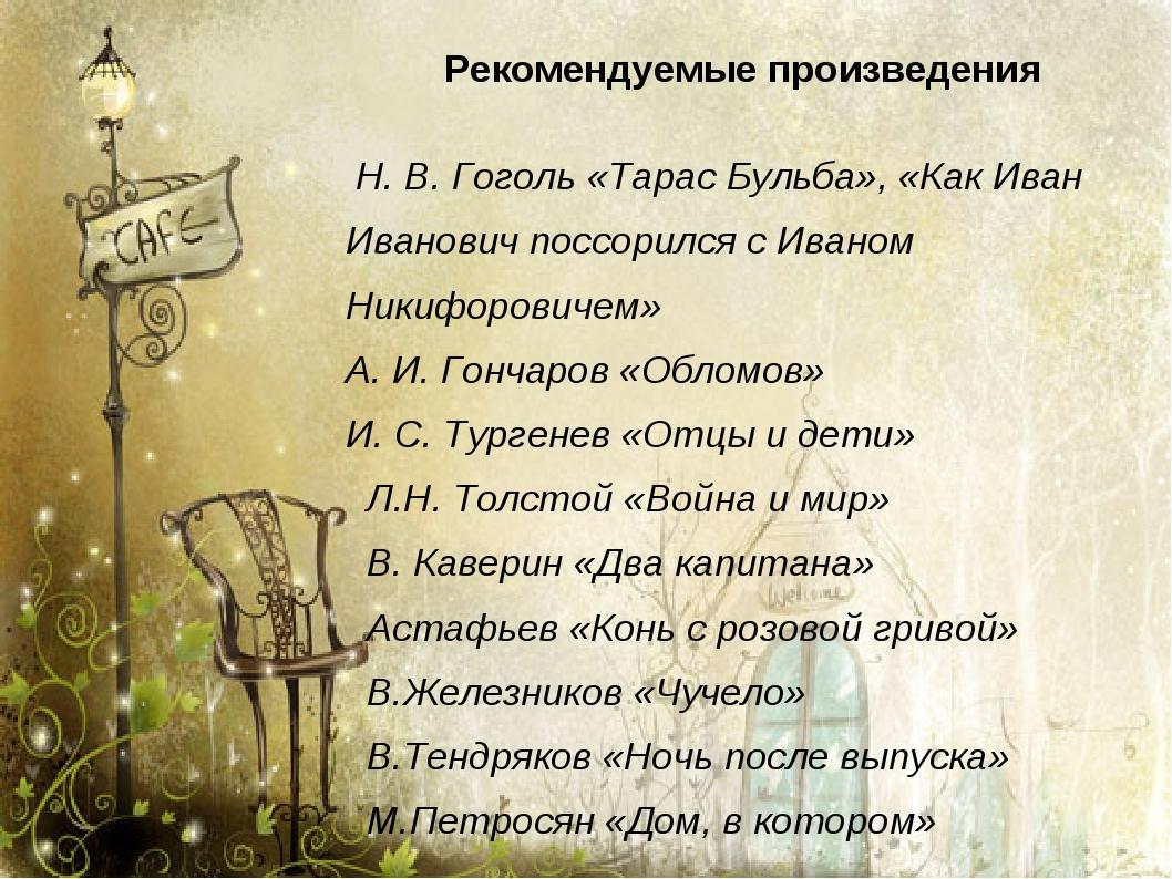 Рекомендуемые произведения Н. В. Гоголь «Тарас Бульба», «Как Иван Иванович по...