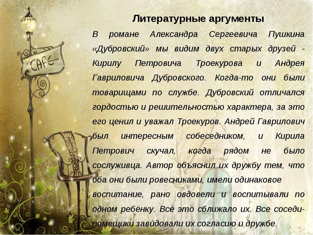 Литературные аргументы В романе Александра Сергеевича Пушкина «Дубровский» мы...