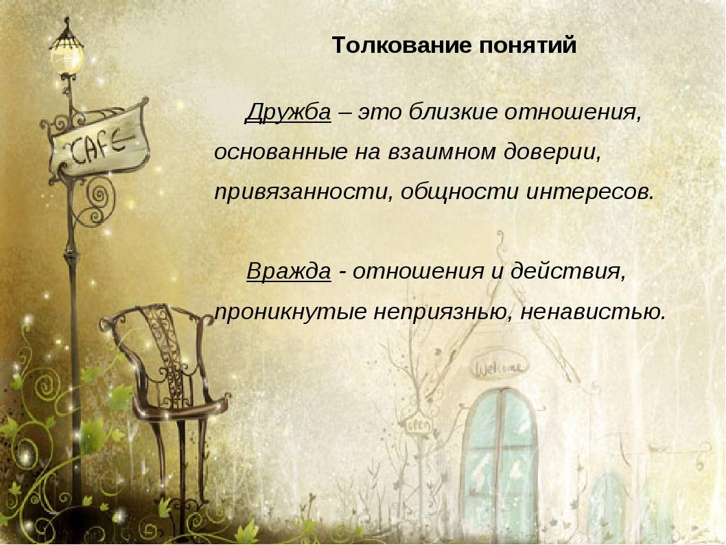 Толкование понятий Дружба – это близкие отношения, основанные на взаимном до...