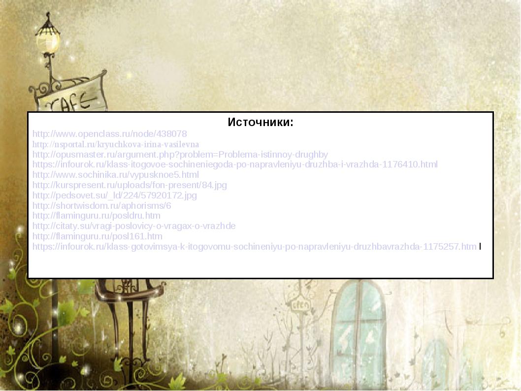 Источники: http://www.openclass.ru/node/438078 http://nsportal.ru/kryuchkova-...
