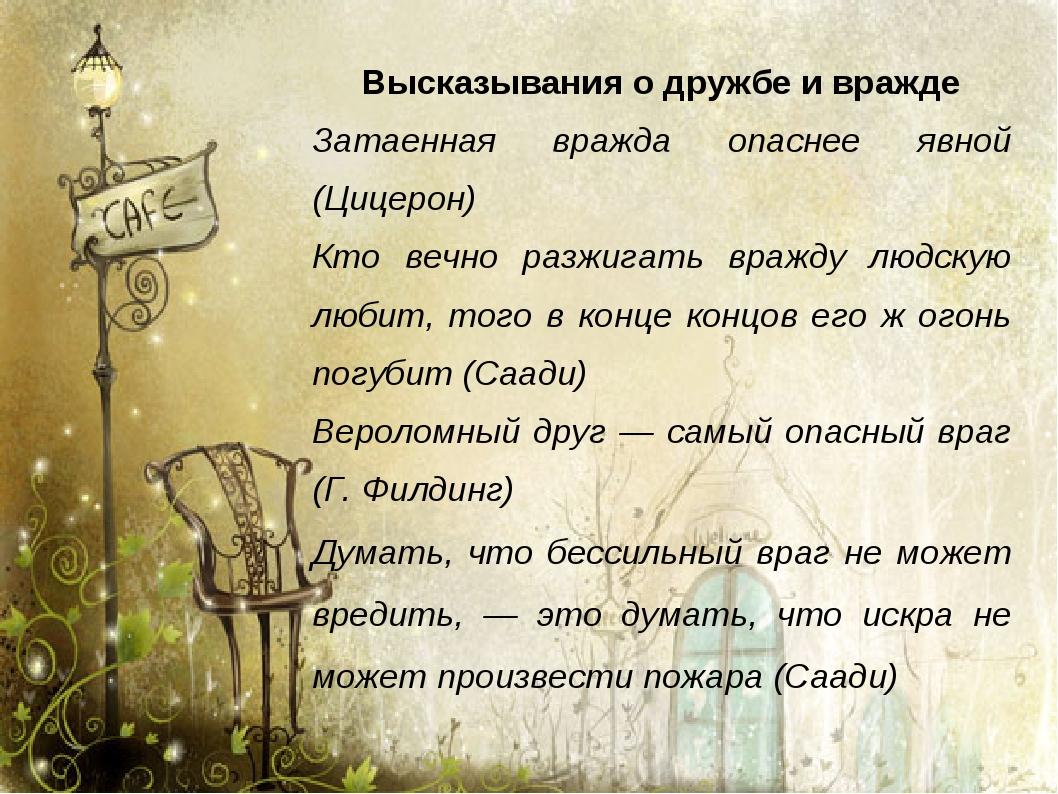 Высказывания о дружбе и вражде Затаенная вражда опаснее явной (Цицерон) Кто в...