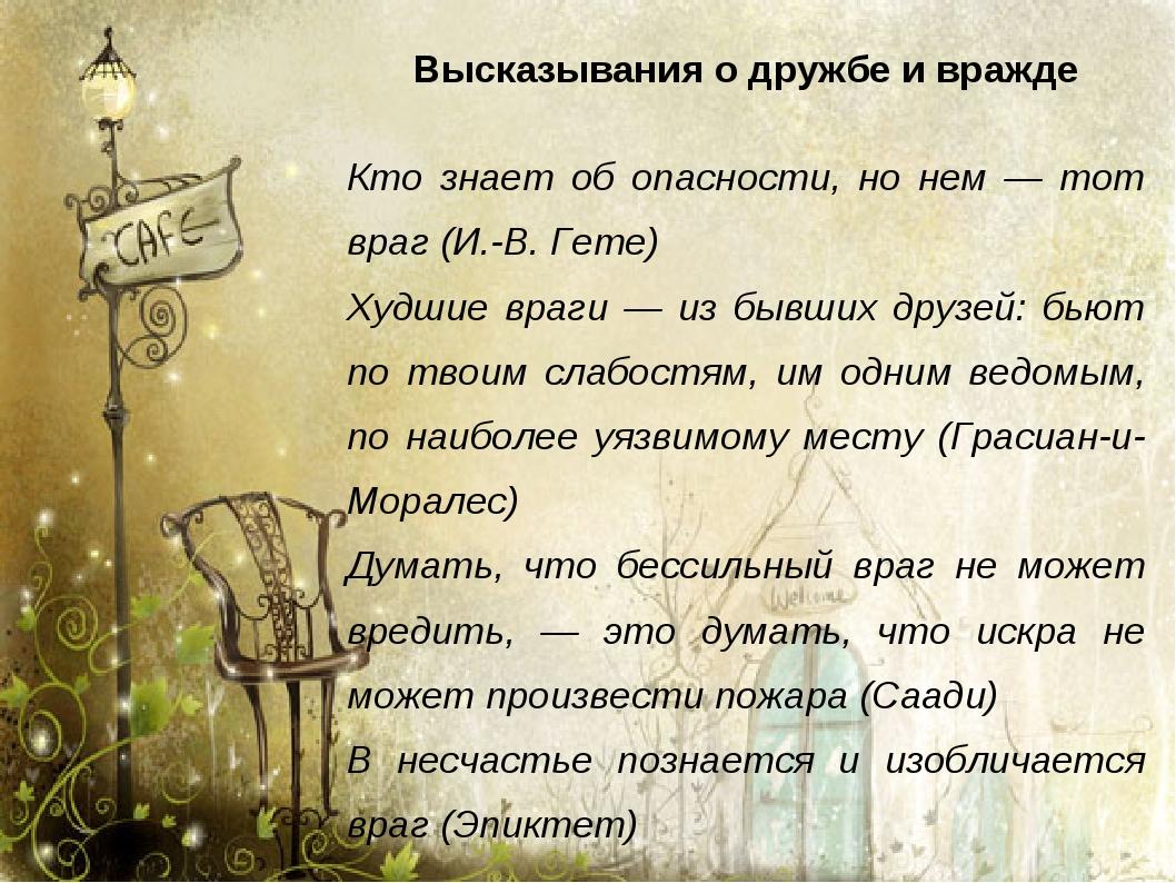 Высказывания о дружбе и вражде Кто знает об опасности, но нем — тот враг (И.-...
