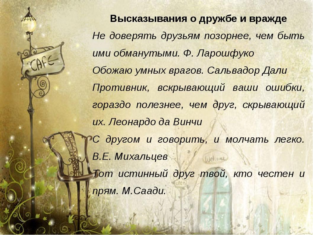 Высказывания о дружбе и вражде Не доверять друзьям позорнее, чем быть ими обм...
