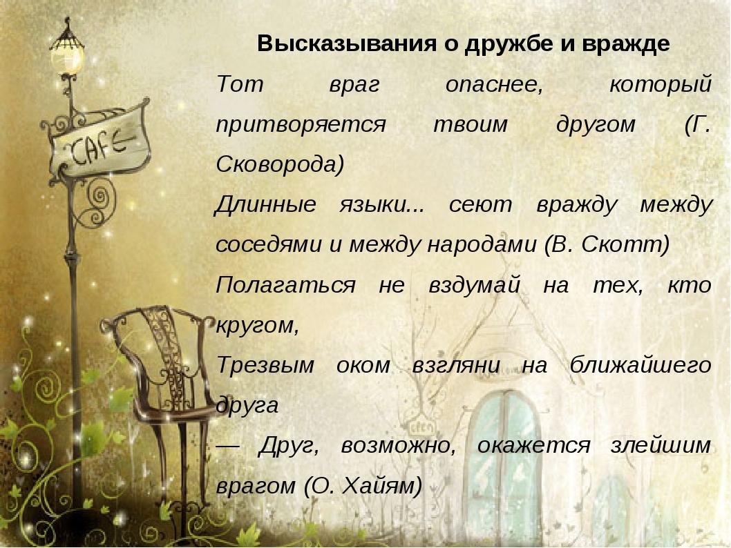Высказывания о дружбе и вражде Тот враг опаснее, который притворяется твоим д...