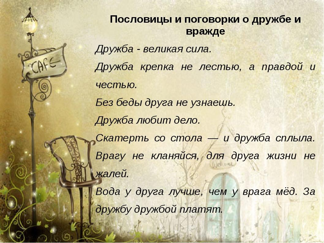 Пословицы и поговорки о дружбе и вражде Дружба - великая сила. Дружба крепка...