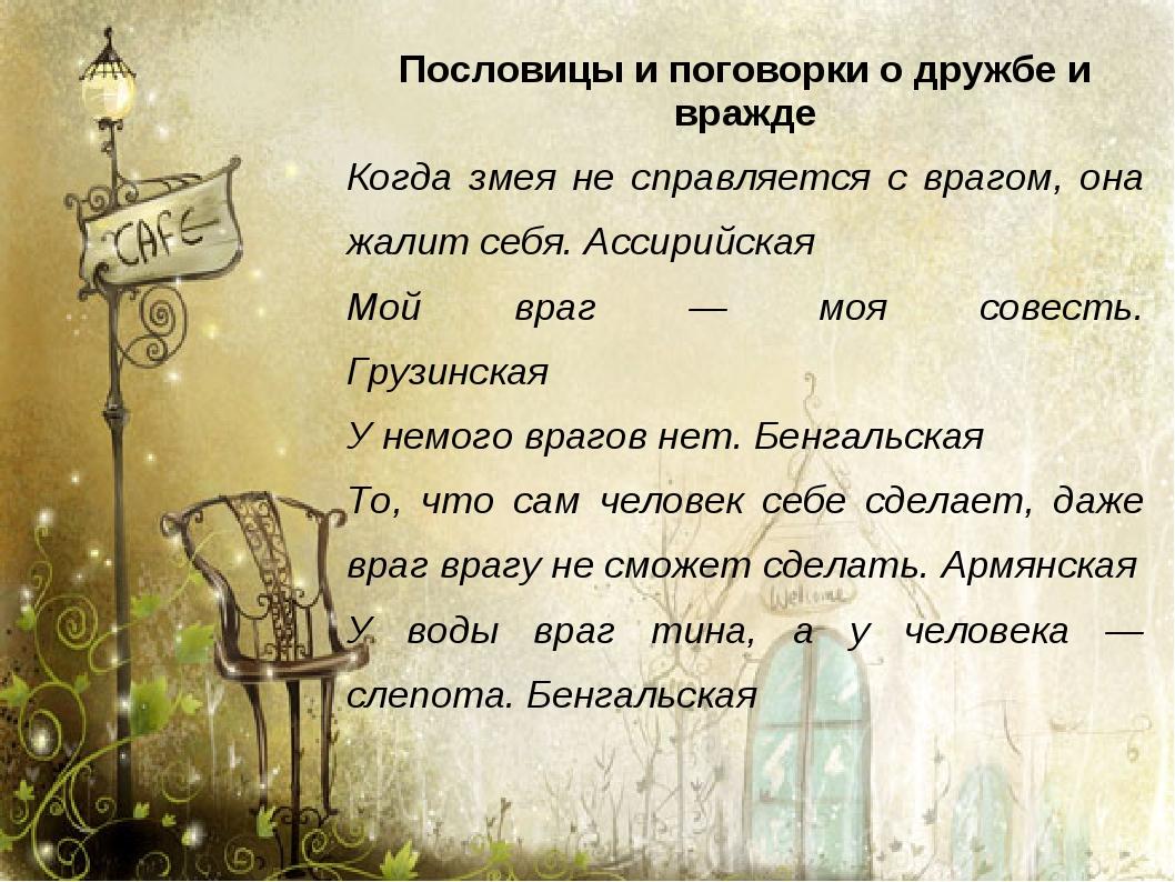 Пословицы и поговорки о дружбе и вражде Когда змея не справляется с врагом, о...