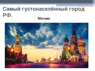 Самый густонаселённый город РФ. Москва
