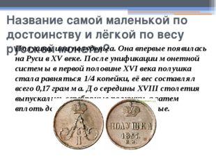 Название самой маленькой по достоинству и лёгкой по весу русской монеты? Полу