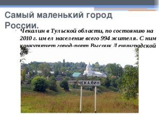 Самый маленький город России. Чекалин в Тульской области, по состоянию на 201
