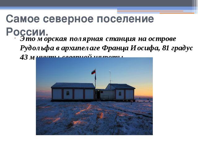 Самое северное поселение России. Это морская полярная станция на острове Рудо...