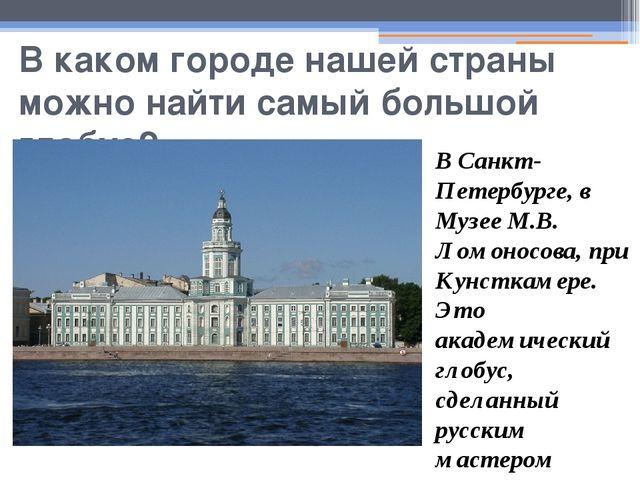 В каком городе нашей страны можно найти самый большой глобус? В Санкт-Петербу...