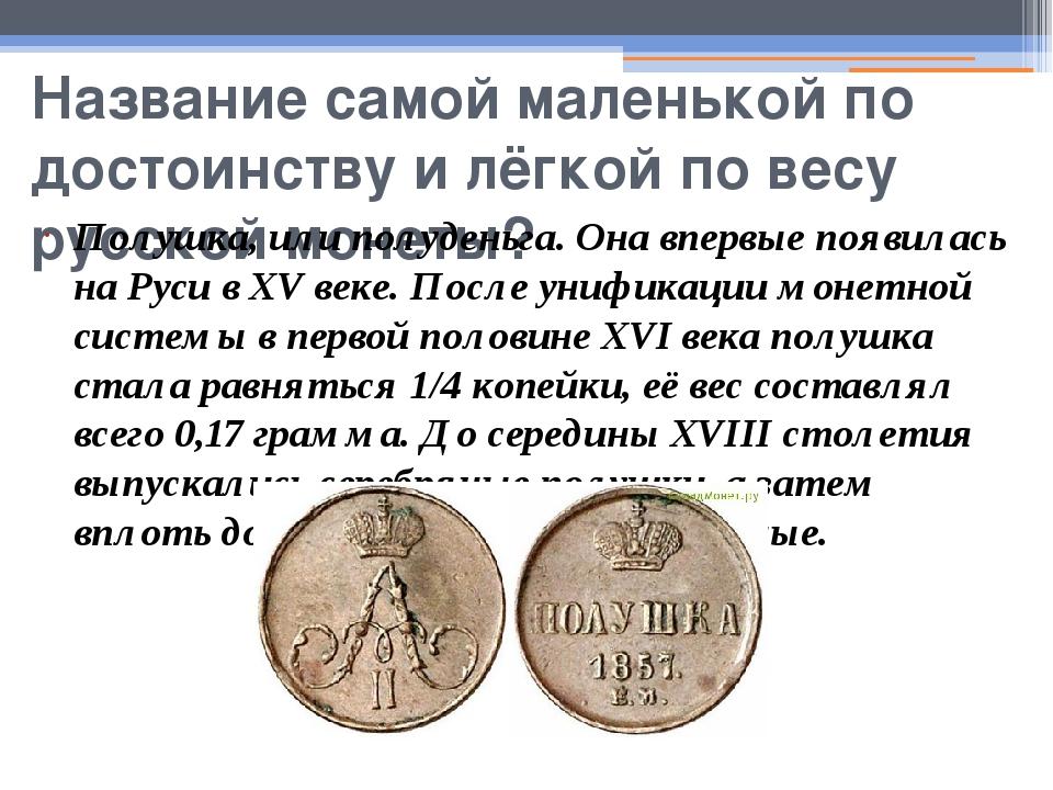 Название самой маленькой по достоинству и лёгкой по весу русской монеты? Полу...