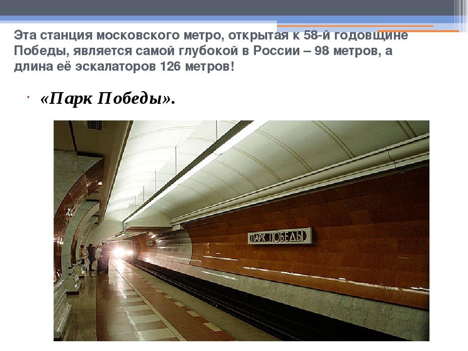 Эта станция московского метро, открытая к 58-й годовщине Победы, является сам...