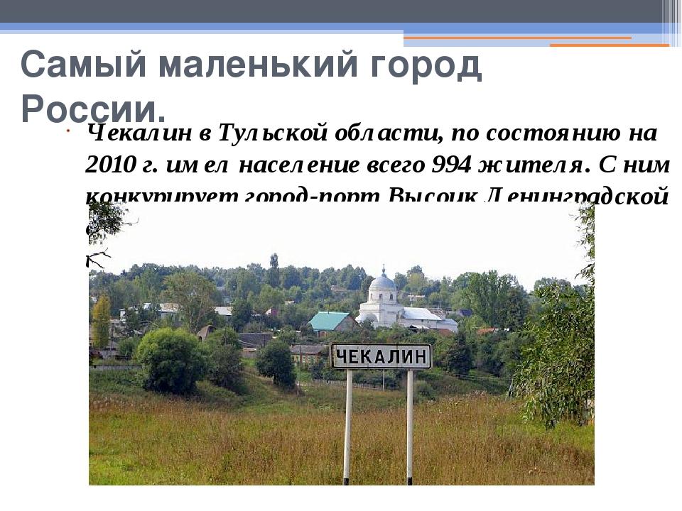 Самый маленький город России. Чекалин в Тульской области, по состоянию на 201...