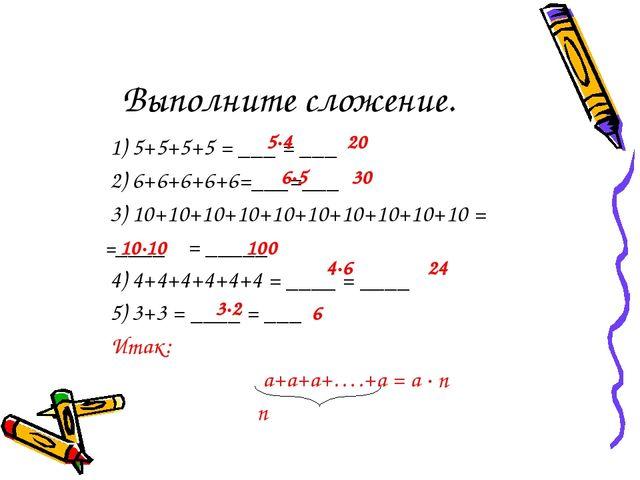 Выполните сложение. 1) 5+5+5+5 = ___ = ___ 2) 6+6+6+6+6=___=___ 3) 10+10+10+1...