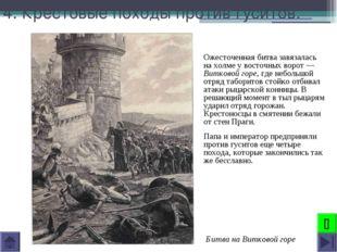 4. Крестовые походы против гуситов. Ожесточенная битва завязалась на холме у