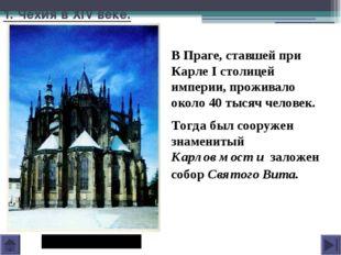 1. Чехия в XIV веке. В Праге, ставшей при Карле I столицей империи, проживало