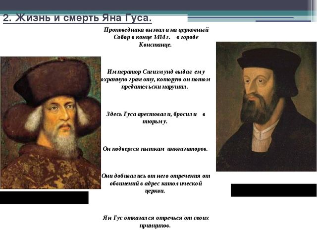 2. Жизнь и смерть Яна Гуса. Император Сигизмунд Ян Гус Проповедника вызвали н...