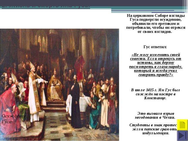 2. Жизнь и смерть Яна Гуса. На церковном Соборе взгляды Гуса подвергли осужде...