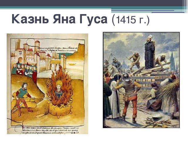 Казнь Яна Гуса (1415 г.)