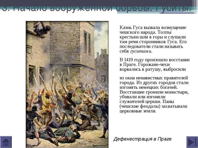 3. Начало вооруженной борьбы. Гуситы. Казнь Гуса вызвала возмущение чешского...