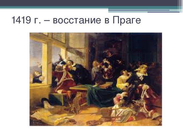 1419 г. – восстание в Праге