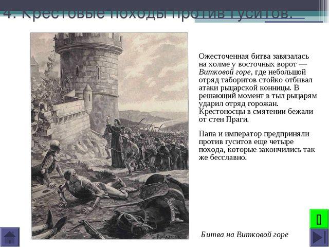 4. Крестовые походы против гуситов. Ожесточенная битва завязалась на холме у...