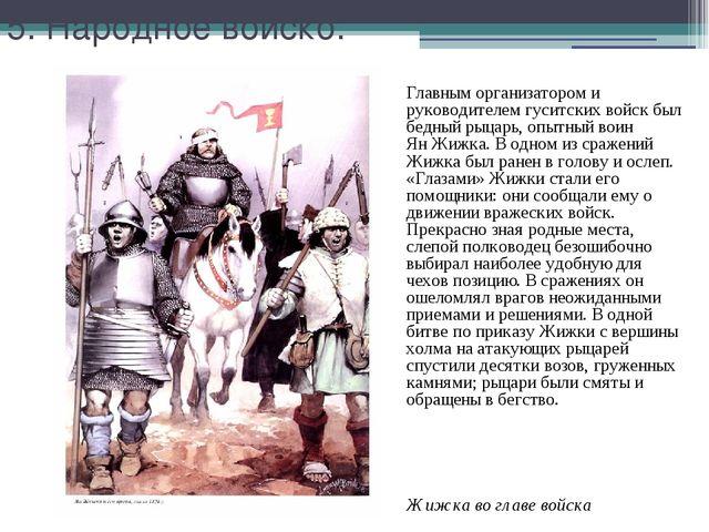 5. Народное войско. Главным организатором и руководителем гуситских войск был...