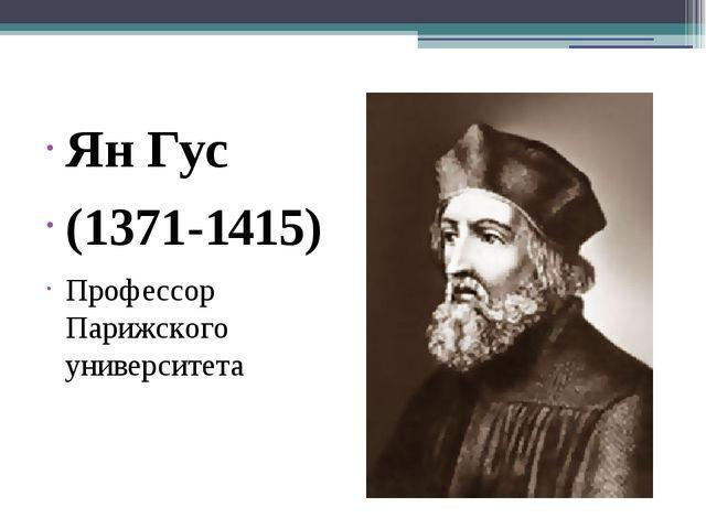 Ян Гус (1371-1415) Профессор Парижского университета