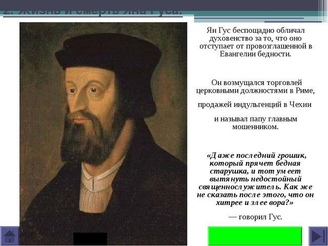 2. Жизнь и смерть Яна Гуса. Ян Гус беспощадно обличал духовенство за то, что...