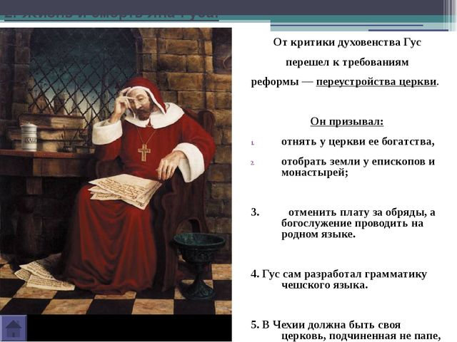 2. Жизнь и смерть Яна Гуса. От критики духовенства Гус перешел к требованиям...