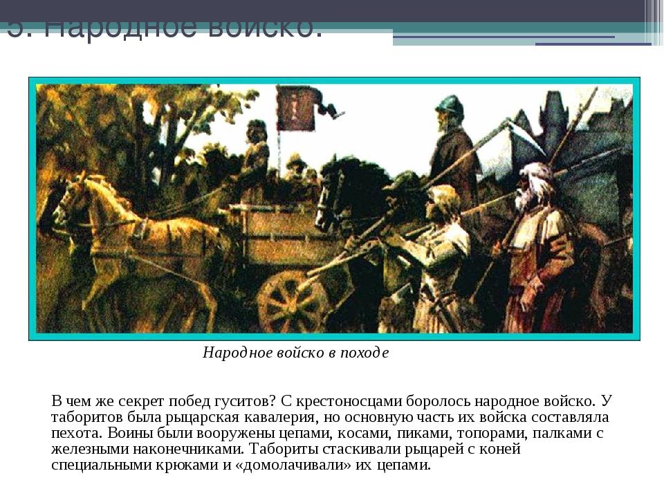 5. Народное войско. В чем же секрет побед гуситов? С крестоносцами боролось н...