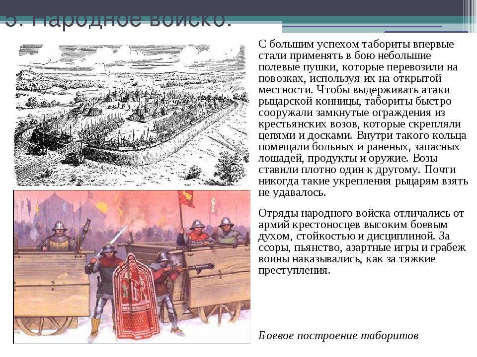 5. Народное войско. С большим успехом табориты впервые стали применять в бою...